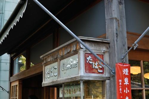 たばこ売り場
