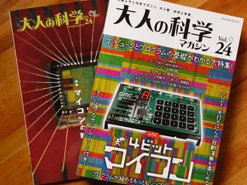 大人の科学 Vol.24